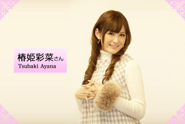椿姫彩菜の画像 p1_25