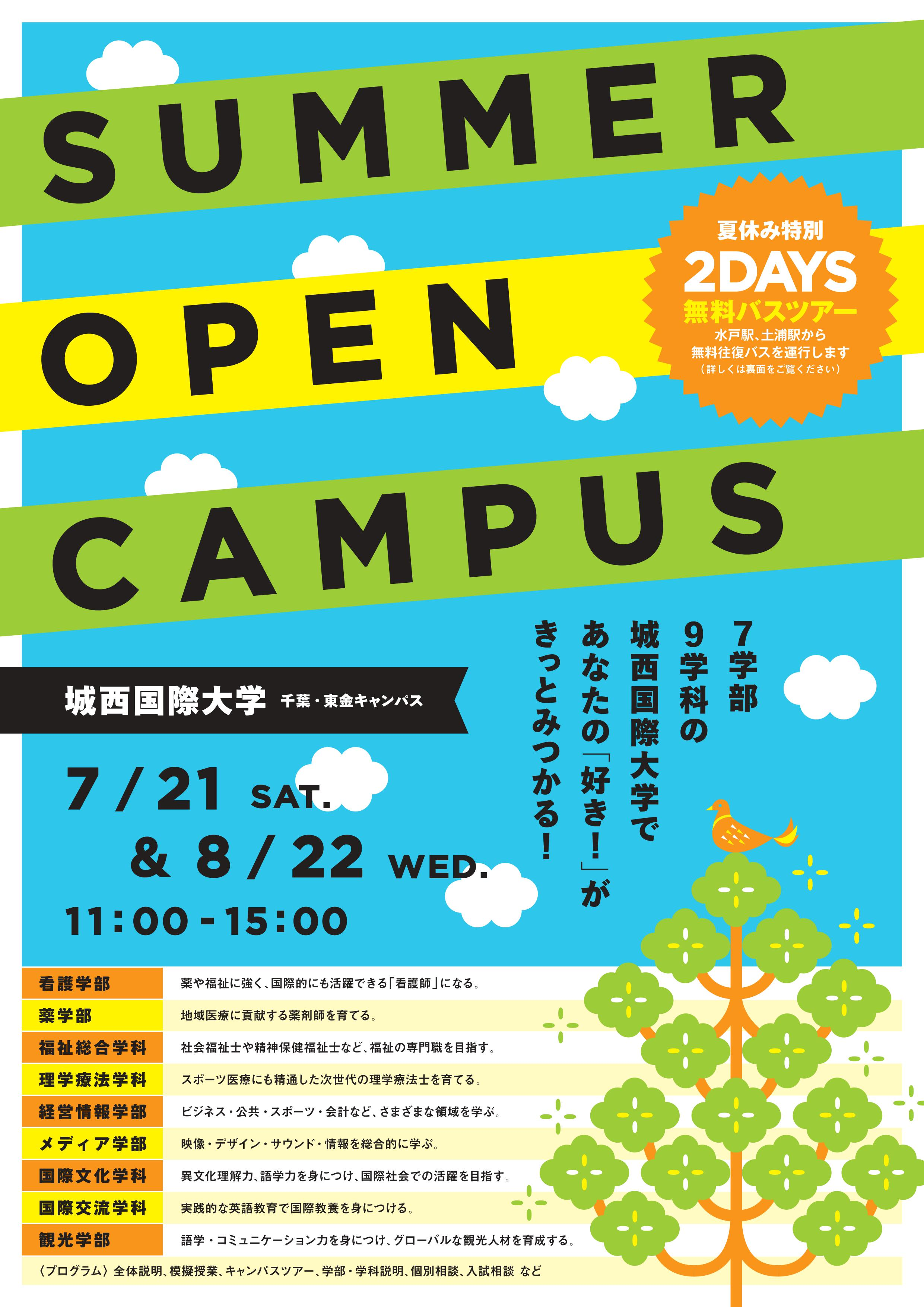 城西国際大学 SUMMER OPEN CAMPUS